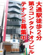 パッセ2-4ビル テナント募集中!札幌市中央区 大通駅徒歩2分!